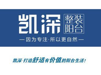 广州·保利云禧案例【凯深木阳台】电子刊物