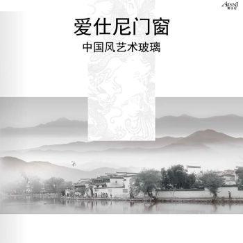 《愛仕尼門窗》中國風新版,電子畫冊,在線樣本閱讀發布