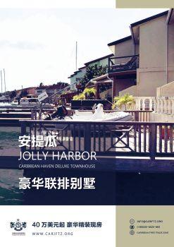 安提瓜Jolly harbor豪华联排别墅电子杂志