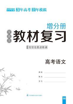 语文文言文教材复习(一轮辽宁版)