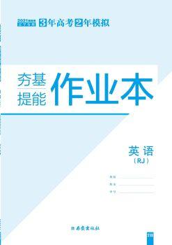 英语作业本(一轮辽宁版)