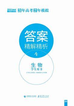 生物答案册(一轮新高考版),数字书籍书刊阅读发布