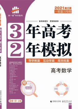 数学主书(一轮浙江版),数字书籍书刊阅读发布