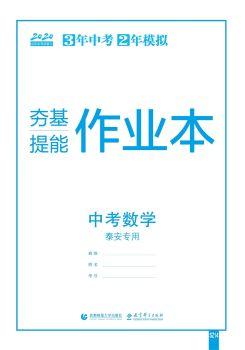 数学夯基提能作业本 电子杂志制作软件