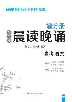 语文增分册(一轮辽宁版)