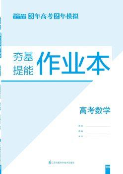 数学作业本(一轮辽宁版)