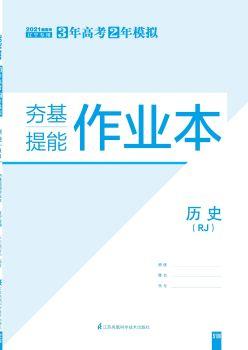 历史作业本(一轮辽宁版)