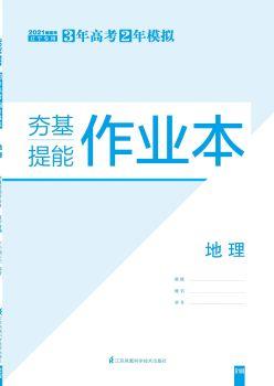 地理作业本(一轮辽宁版)