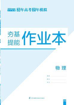 物理作业本(一轮辽宁版)