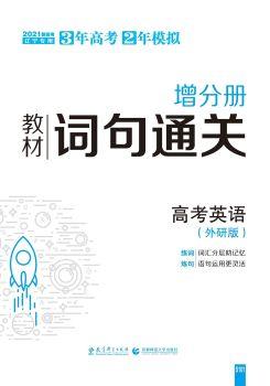 英语增分册(一轮辽宁版)