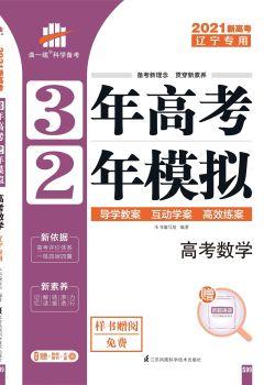 数学主书(一轮辽宁版)