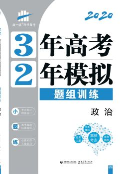 20版32题组训练 政治 电子书制作平台