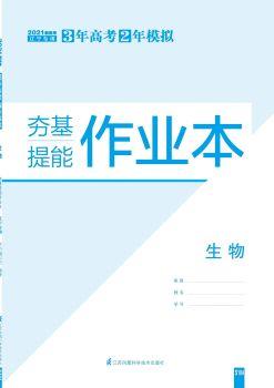 生物作业本(一轮辽宁版)