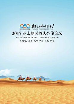 中国饭店杂志2017年9月刊刊中刊