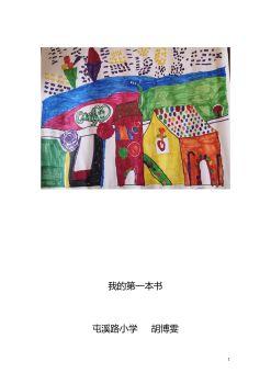 我的五彩缤纷的世界宣传画册