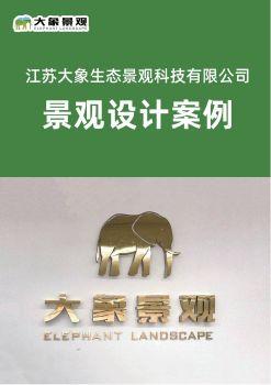 大象景观案例电子宣传册