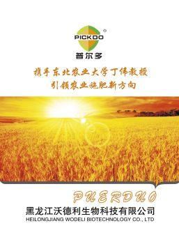 黑龙江沃德利生物科技有限公司产品宣传册