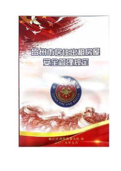 台州市居住出租房屋安全管理规定电子书