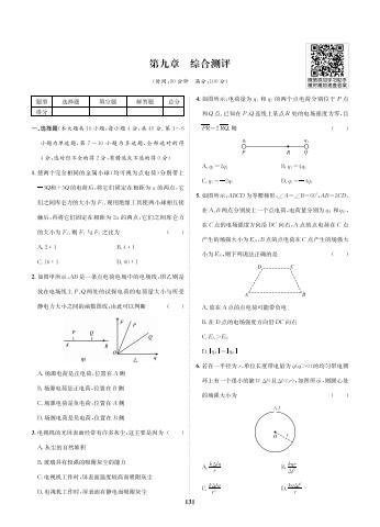 物理必修第三冊 測評卷+答案 樣書