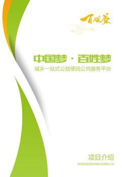 中国梦 百姓梦PPT