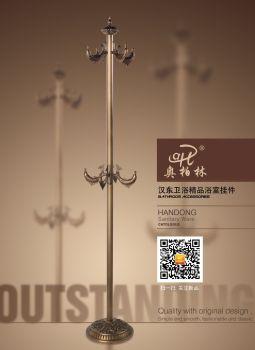 汉东挂件 电子图册