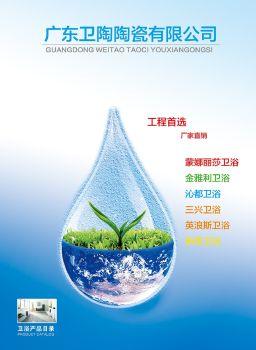 广东卫陶,电子画册,在线样本阅读发布