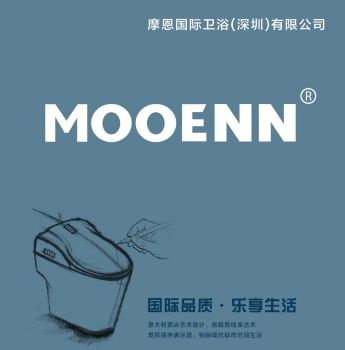 摩恩国际卫浴 电子书制作软件
