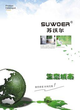 苏沃尔电子彩本 电子杂志制作平台
