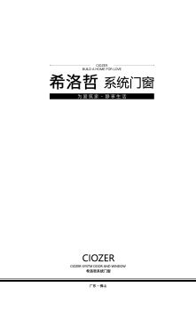 希洛哲 系统门窗 电子书制作软件