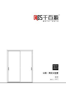 千百顺门窗-2021新品画册