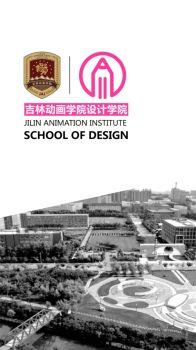 吉林動畫學院設計學院簡介--面向產業前沿,突出差異優勢,培養個性人才,設計創新、設計創業!,數字書籍書刊閱讀發布