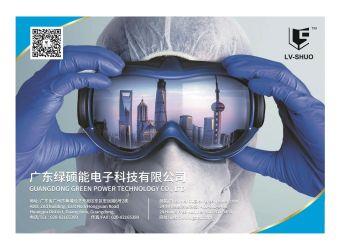 广东绿硕能电子科技有限公司宣传手册