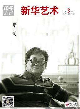 李风——新华艺术 电子书制作平台