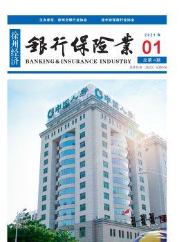 银行保险业 第4期电子宣传册
