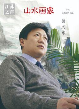 山水畫家梁成東電子畫冊