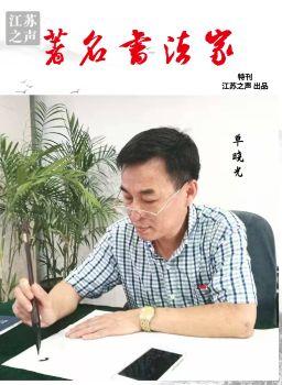 著名书法家单晓光电子画册