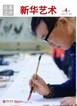 新华艺术——高新民 电子杂志制作平台