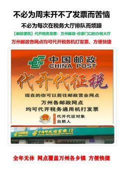 代开税务发票—万州邮政,家门口的办税大厅N电子画册
