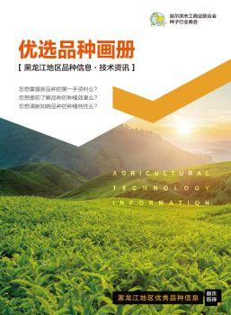 哈尔滨工商业联合会种子行业商会优选品种画册