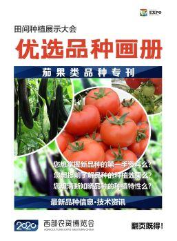 【第二期】西部農資博覽會優選品種畫冊-茄果品種專刊 電子書制作軟件