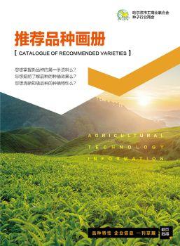哈尔滨种子商会推荐品种画册 电子书制作软件