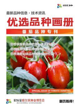 【第六期】哈尔滨种业博览会优选品种画册-番茄品种专刊 电子书制作软件