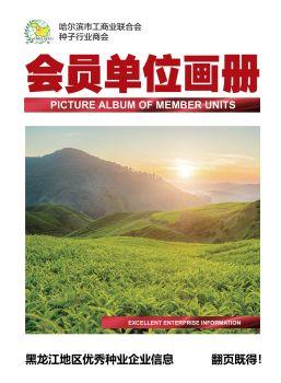哈尔滨市工商业联合会种子行业商会-会员单位画册