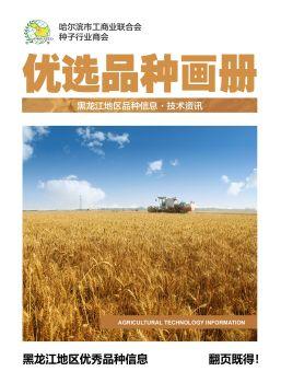 【创刊号】哈尔滨种子商会优选品种画册,电子书免费制作 免费阅读