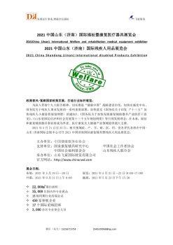 2021中国山东(济南)国际康复辅具暨残疾人用品展览会-展会邀请电子宣传册