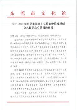 关于2019东莞市社会主义核心价值观原创文艺作品获奖通报电子书