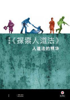 迷你版探索人道法:人道法的精华电子杂志