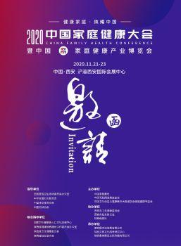 2020中国家庭健康大会暨中国(西安)家庭健康产业博览会邀请函电子刊物