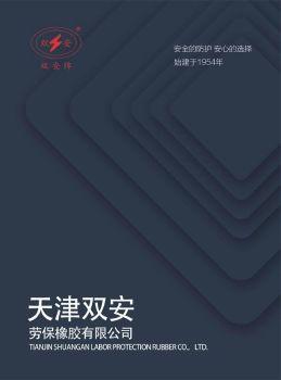 天津雙安勞保橡膠有限公司電子畫冊