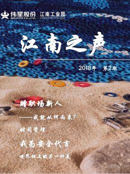江南之声 2018第二期,电子期刊,在线报刊阅读发布